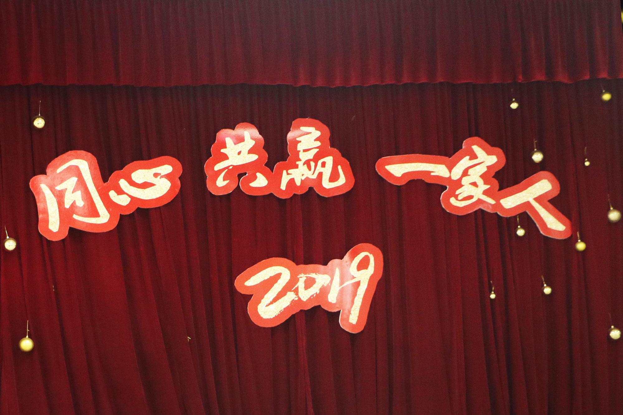福德正神注册2019新春年会盛典圆满落幕!
