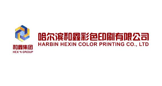 哈尔滨和鑫彩色印刷有限公司