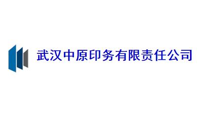 武汉中原印务有限公司