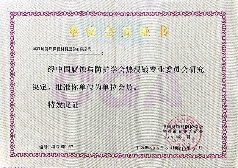 在中国腐蚀与防护学会热浸镀单位会员证书(缩)