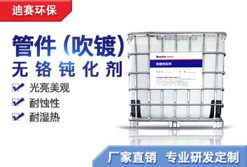 热镀锌管件(吹镀)用无铬钝化剂