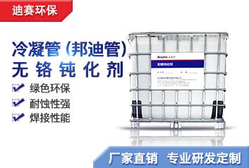 热镀锌冷凝管(邦迪管)用无铬钝化剂