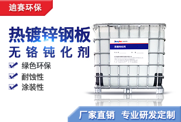 钢厂热镀锌板用无铬钝化剂,符合欧盟环保标准,可出口