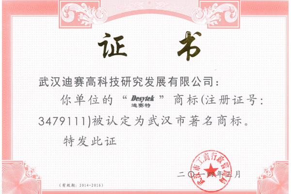 武汉市著名商标证书