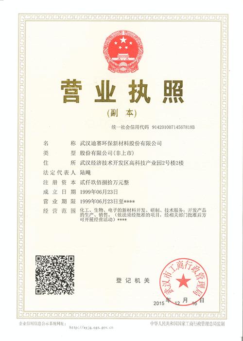 福德正神注册三证合一(副本)-001